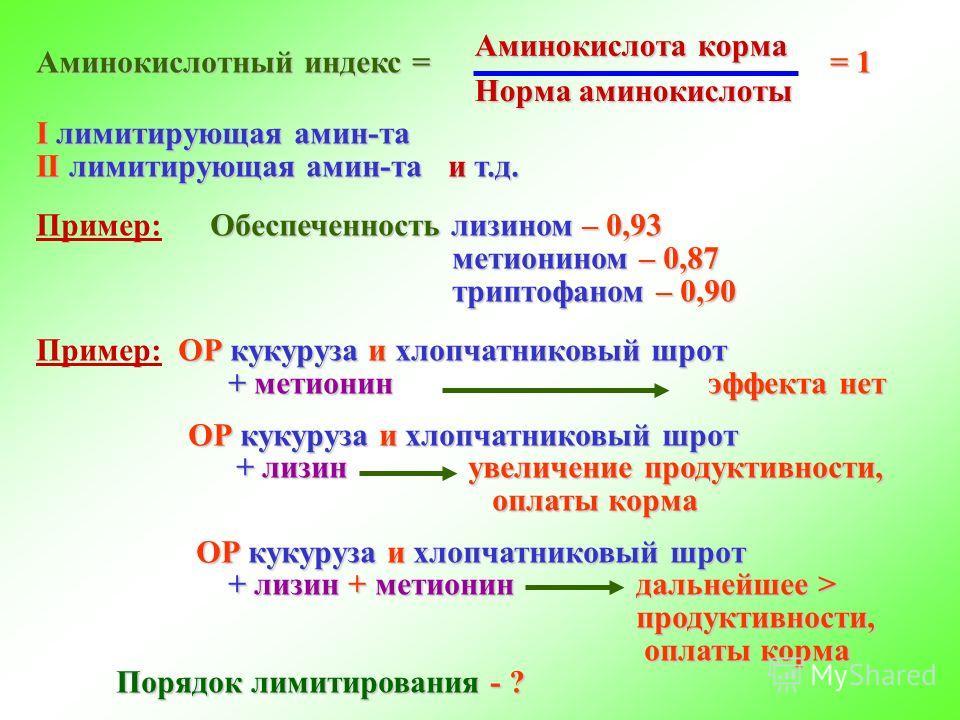 Аминокислотный индекс = = 1 I лимитирующая амин-та II лимитирующая амин-та и т.д. Обеспеченность лизином – 0,93 Пример: Обеспеченность лизином – 0,93 метионином – 0,87 метионином – 0,87 триптофаном – 0,90 триптофаном – 0,90 ОР кукуруза и хлопчатников