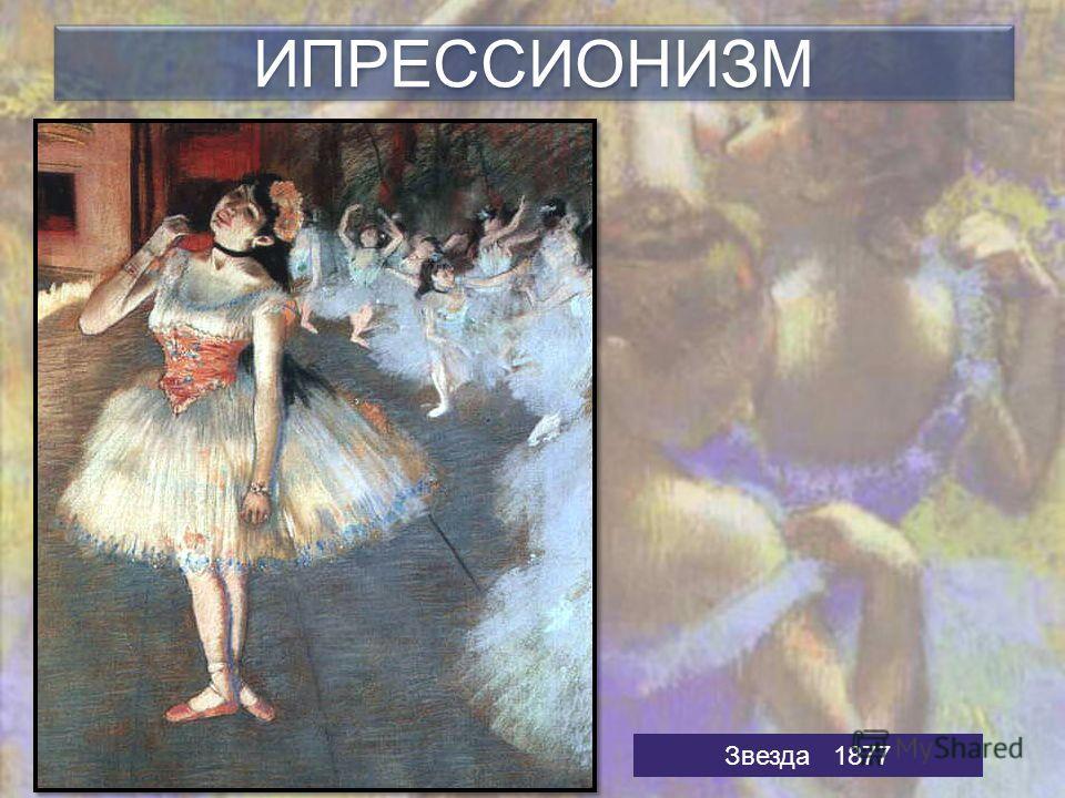 ИПРЕССИОНИЗМ Звезда 1877