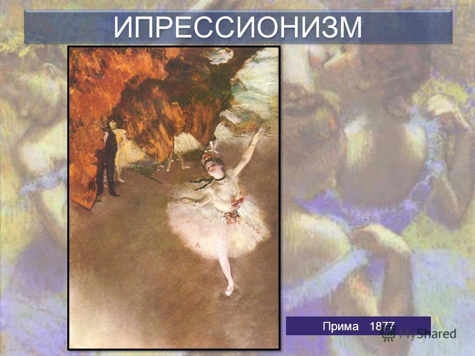 ИПРЕССИОНИЗМ Прима 1877