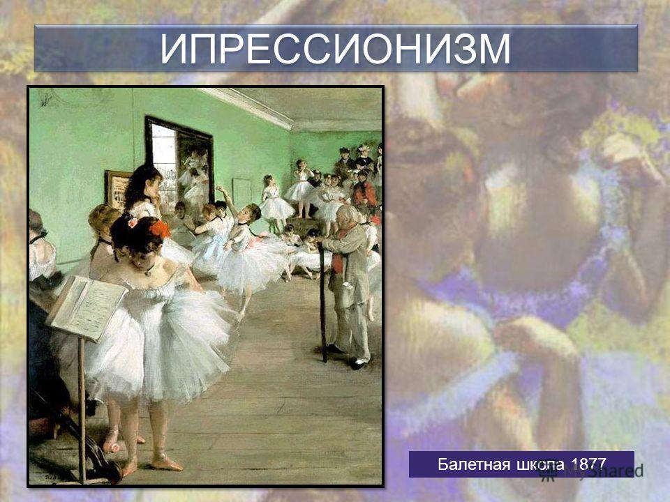 ИПРЕССИОНИЗМ Балетная школа 1877