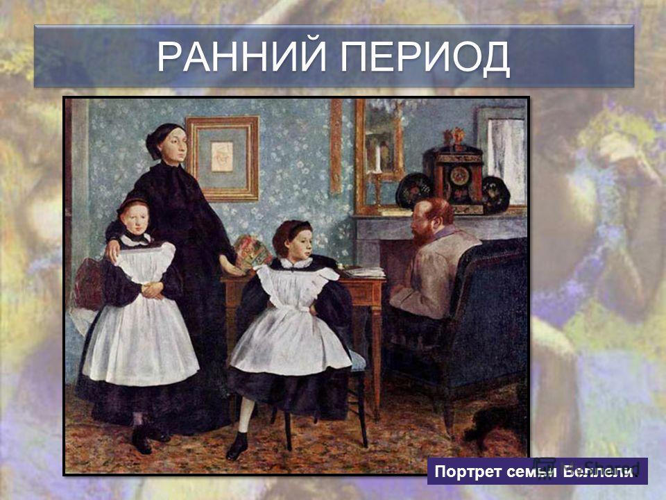 РАННИЙ ПЕРИОД Портрет семьи Беллели.