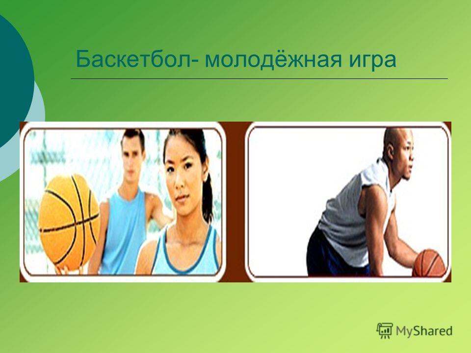 Баскетбол- молодёжная игра