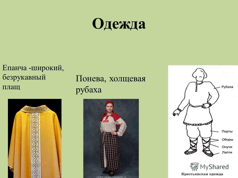 Одежда Понева, холщевая рубаха Епанча -широкий, безрукавный плащ