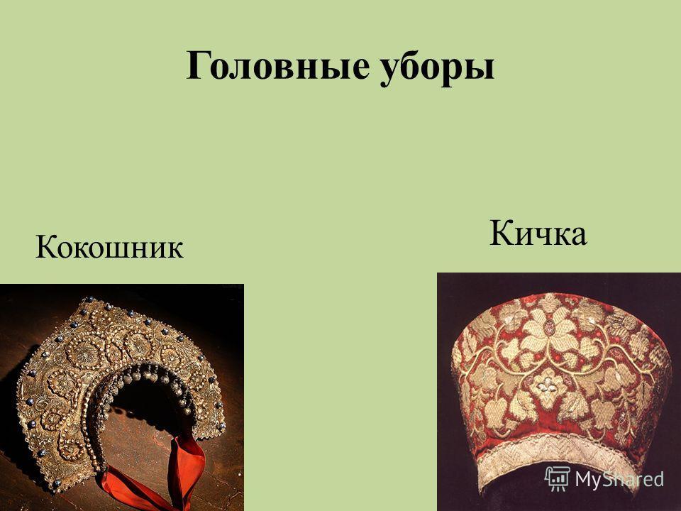Головные уборы Кокошник Кичка