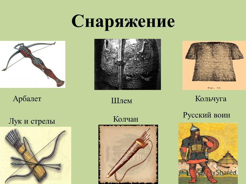 Снаряжение Арбалет Шлем Кольчуга Лук и стрелы Колчан Русский воин