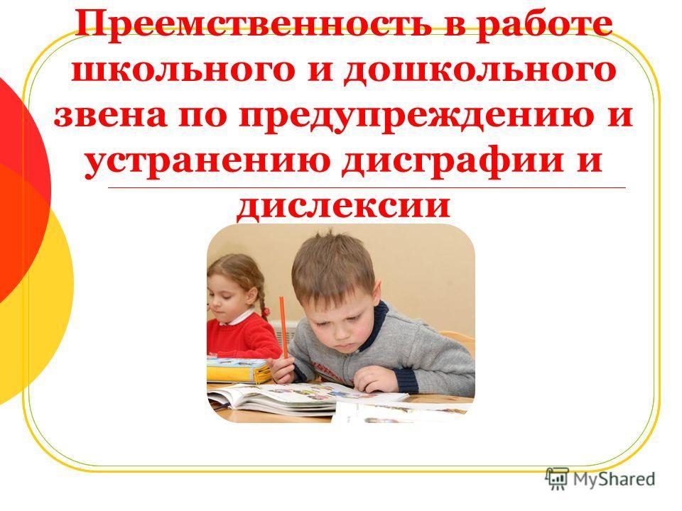 Преемственность в работе школьного и дошкольного звена по предупреждению и устранению дисграфии и дислексии