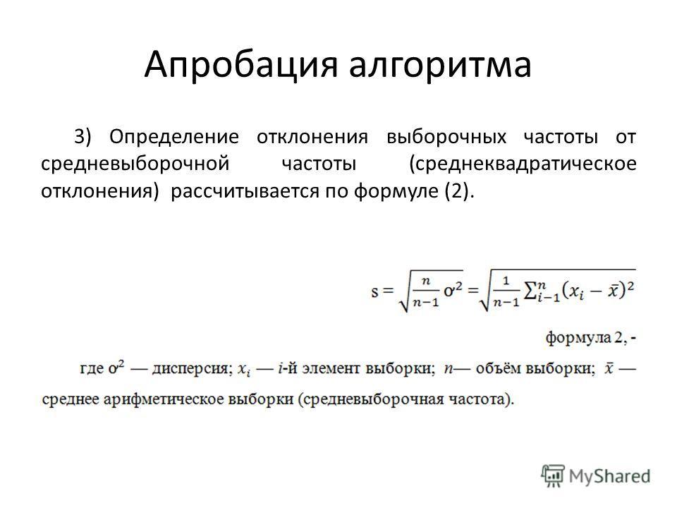 Апробация алгоритма 3) Определение отклонения выборочных частоты от средневыборочной частоты (среднеквадратическое отклонения) рассчитывается по формуле (2).