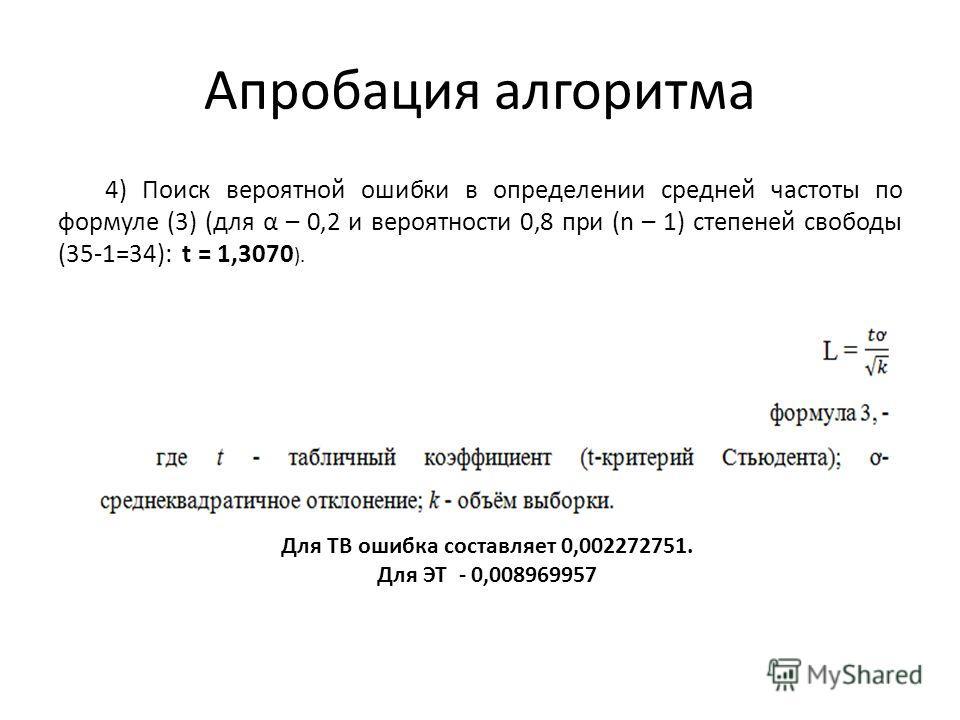 Апробация алгоритма 4) Поиск вероятной ошибки в определении средней частоты по формуле (3) (для α – 0,2 и вероятности 0,8 при (n – 1) степеней свободы (35-1=34): t = 1,3070 ). Для ТВ ошибка составляет 0,002272751. Для ЭТ - 0,008969957