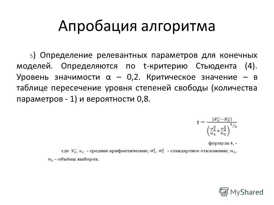 Апробация алгоритма 5 ) Определение релевантных параметров для конечных моделей. Определяются по t-критерию Стьюдента (4). Уровень значимости α – 0,2. Критическое значение – в таблице пересечение уровня степеней свободы (количества параметров - 1) и