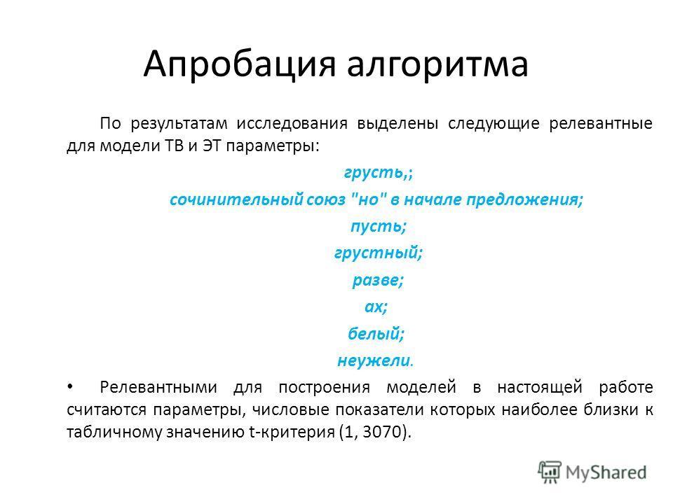 Апробация алгоритма По результатам исследования выделены следующие релевантные для модели ТВ и ЭТ параметры: грусть,; сочинительный союз
