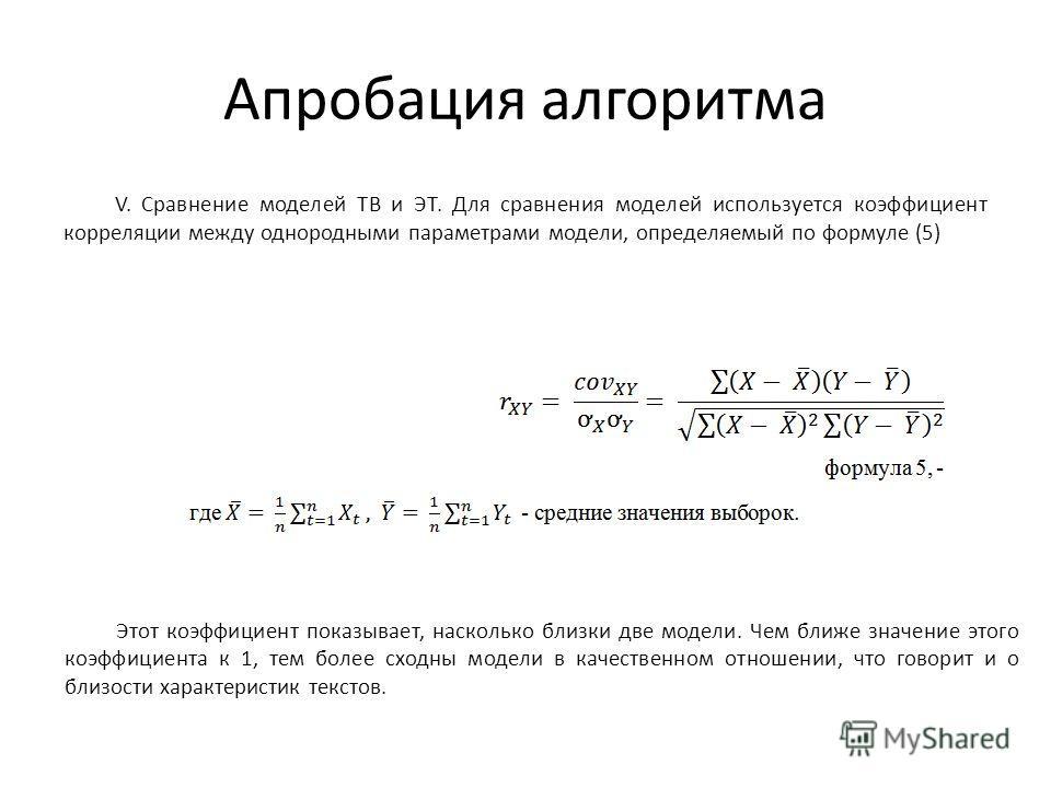 Апробация алгоритма V. Сравнение моделей ТВ и ЭТ. Для сравнения моделей используется коэффициент корреляции между однородными параметрами модели, определяемый по формуле (5) Этот коэффициент показывает, насколько близки две модели. Чем ближе значение