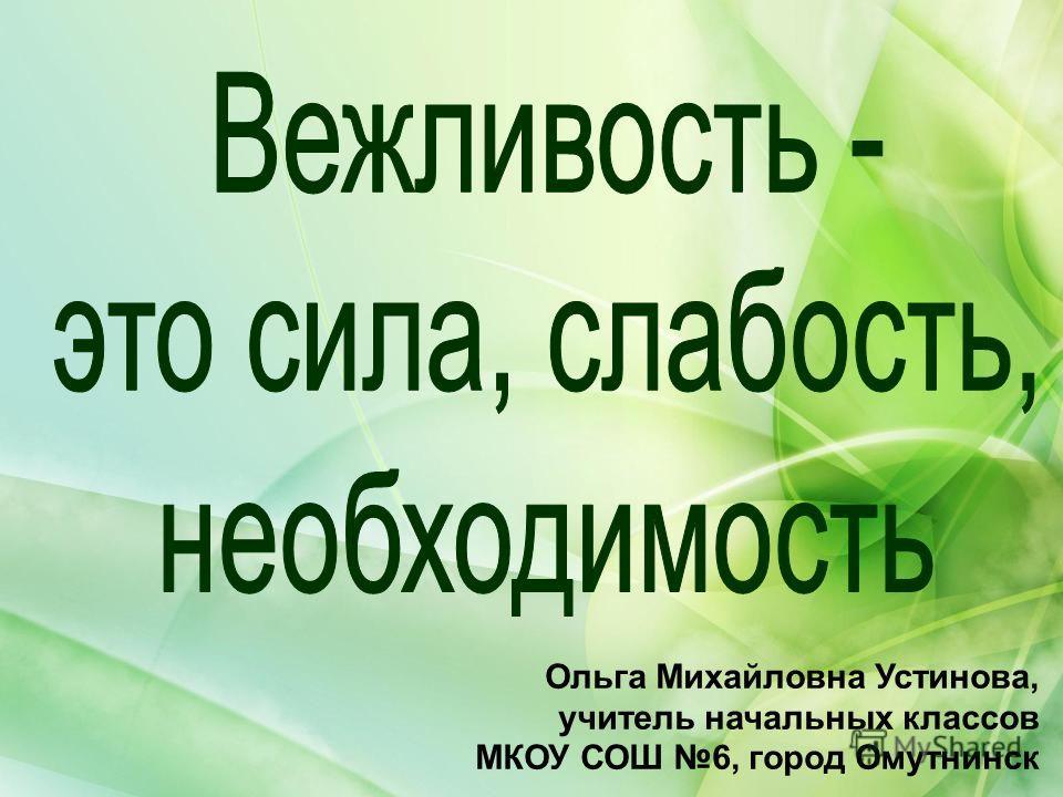 Ольга Михайловна Устинова, учитель начальных классов МКОУ СОШ 6, город Омутнинск