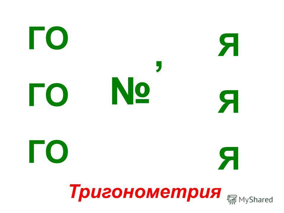 ГО, ЯЯЯЯЯЯ Тригонометрия