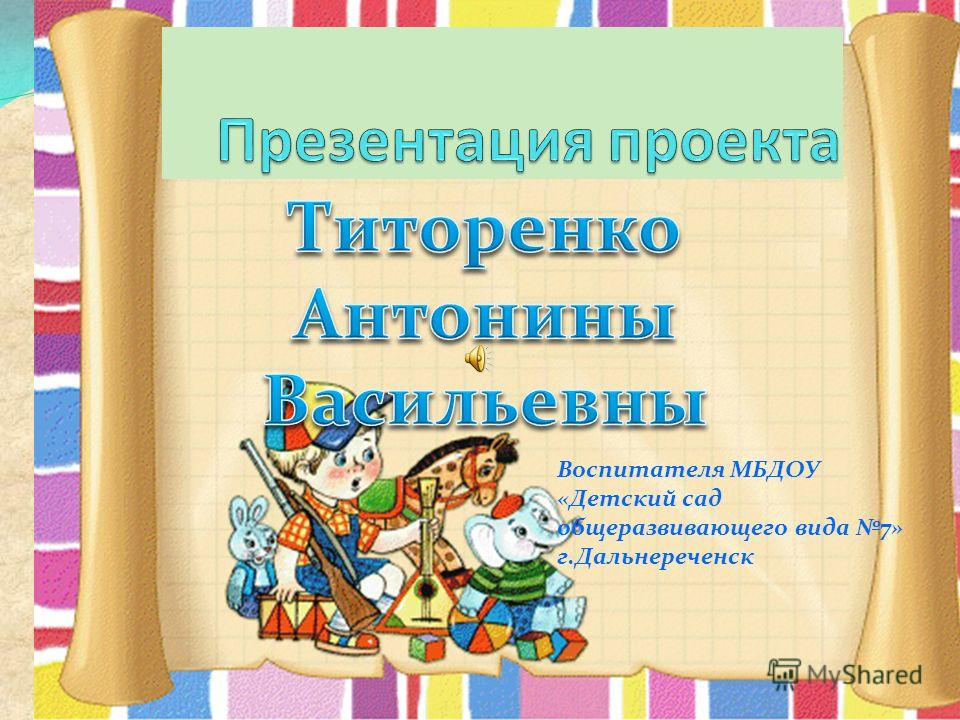 Воспитателя МБДОУ «Детский сад общеразвивающего вида 7» г.Дальнереченск