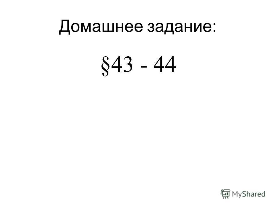 Домашнее задание: §43 - 44