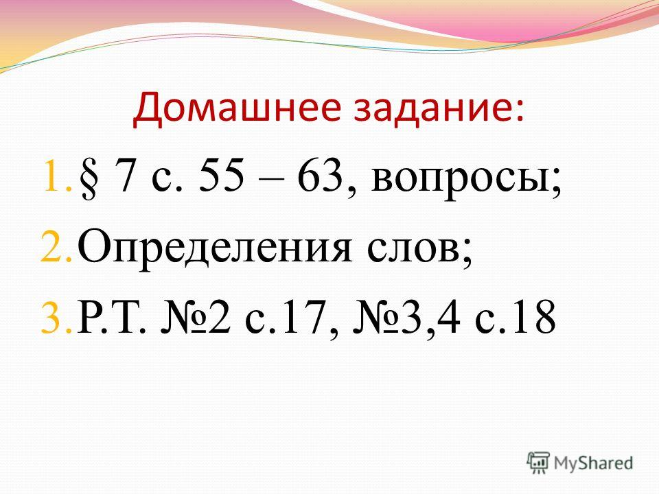 Домашнее задание: 1. § 7 с. 55 – 63, вопросы; 2. Определения слов; 3. Р.Т. 2 с.17, 3,4 с.18