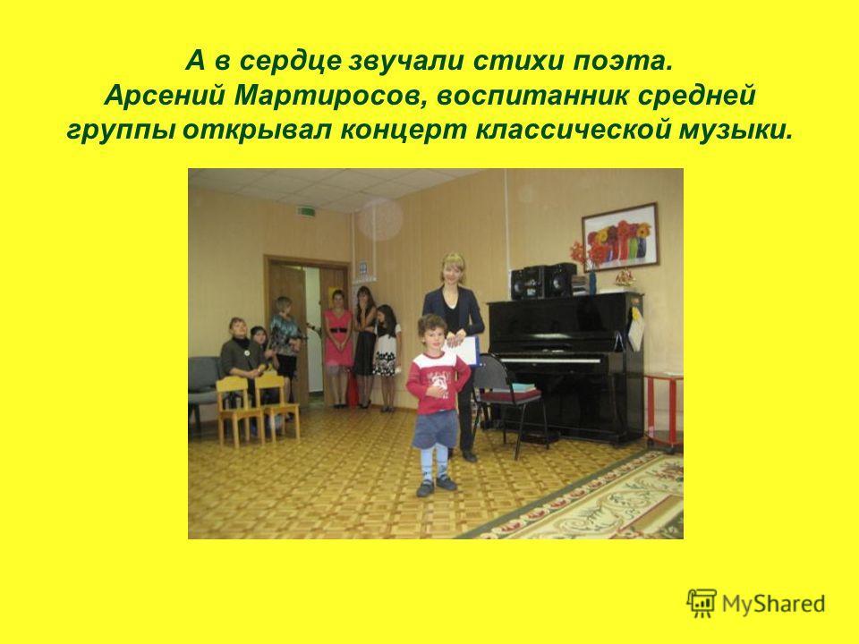 А в сердце звучали стихи поэта. Арсений Мартиросов, воспитанник средней группы открывал концерт классической музыки.