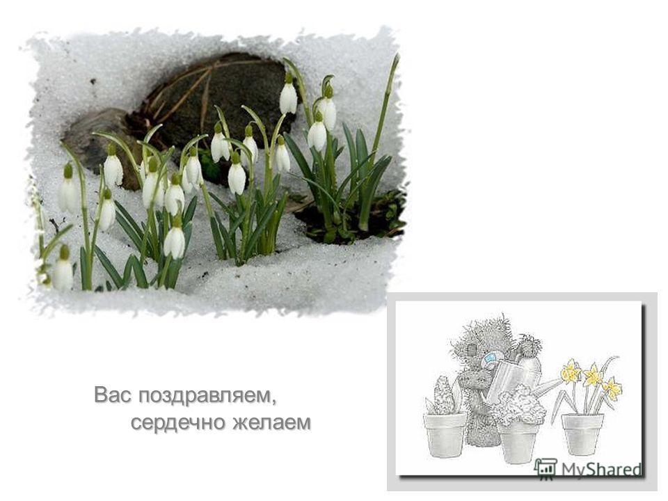 С праздником ранней весны