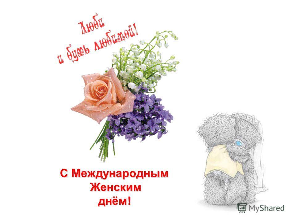 С ПРАЗДНИКОМ ВАСМИЛЫЕ,ДОРОГИЕ,ЖЕНЩИНЫ!!!