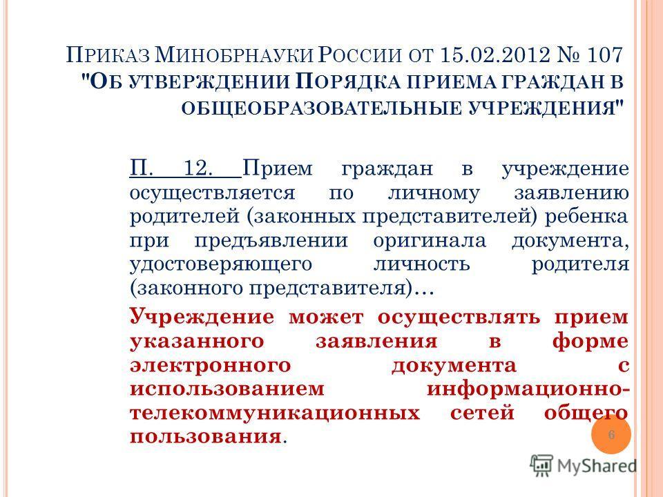 П РИКАЗ М ИНОБРНАУКИ Р ОССИИ ОТ 15.02.2012 107