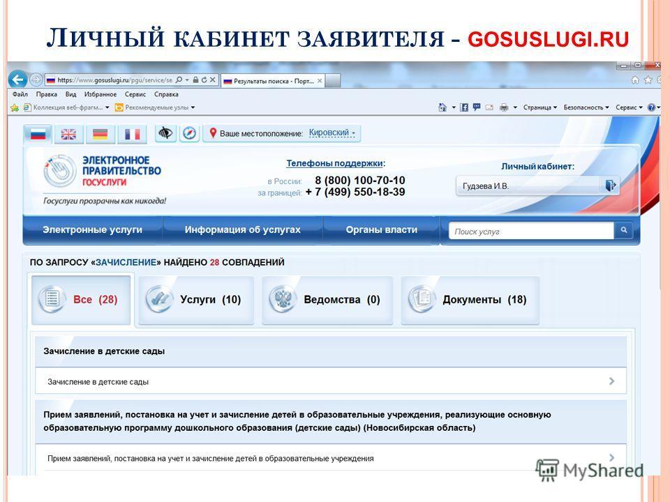 Л ИЧНЫЙ КАБИНЕТ ЗАЯВИТЕЛЯ - GOSUSLUGI. RU 7