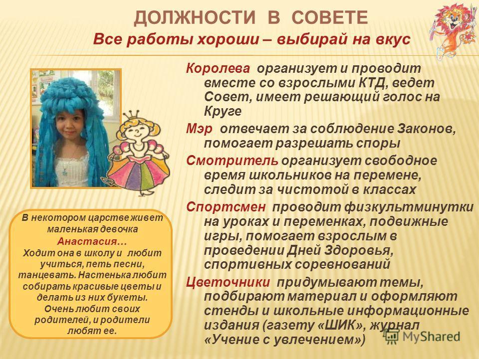 В некотором царстве живет маленькая девочка Анастасия… Ходит она в школу и любит учиться, петь песни, танцевать. Настенька любит собирать красивые цветы и делать из них букеты. Очень любит своих родителей, и родители любят ее. Королева организует и п