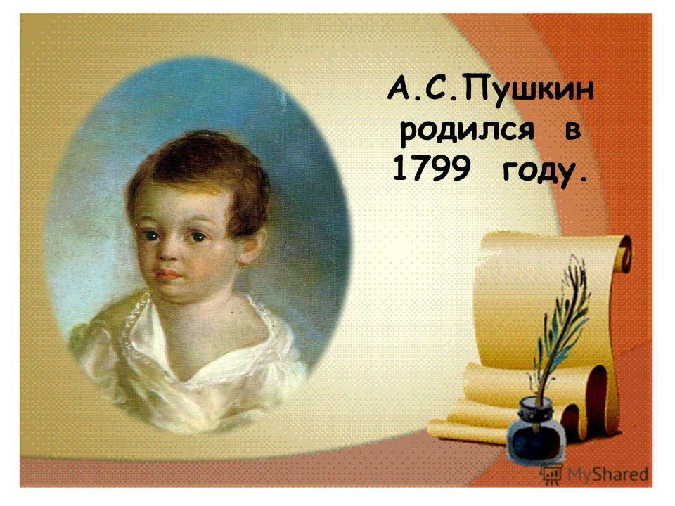 А.С.Пушкин родился в 1799 году.
