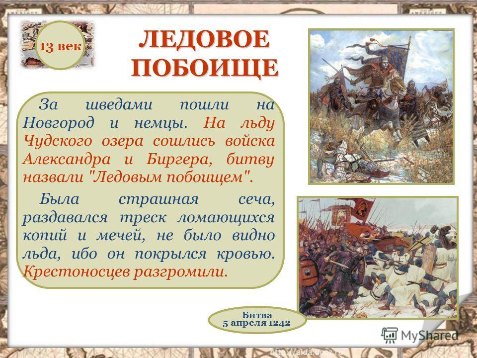 ЛЕДОВОЕ ПОБОИЩЕ За шведами пошли на Новгород и немцы. На льду Чудского озера сошлись войска Александра и Биргера, битву назвали