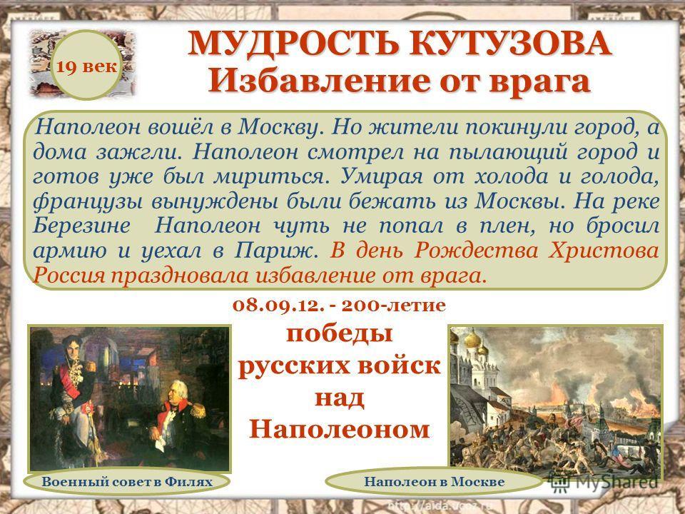 МУДРОСТЬ КУТУЗОВА Избавление от врага Наполеон вошёл в Москву. Но жители покинули город, а дома зажгли. Наполеон смотрел на пылающий город и готов уже был мириться. Умирая от холода и голода, французы вынуждены были бежать из Москвы. На реке Березине