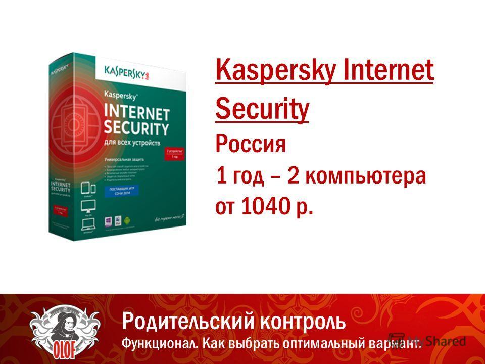 Kaspersky Internet Security Россия 1 год – 2 компьютера от 1040 р. Родительский контроль Функционал. Как выбрать оптимальный вариант.