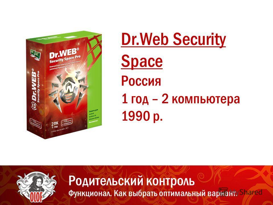 Dr.Web Security Space Россия 1 год – 2 компьютера 1990 р. Родительский контроль Функционал. Как выбрать оптимальный вариант.