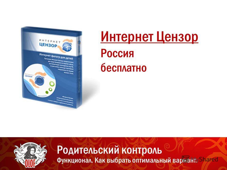 Интернет Цензор Россия бесплатно Родительский контроль Функционал. Как выбрать оптимальный вариант.