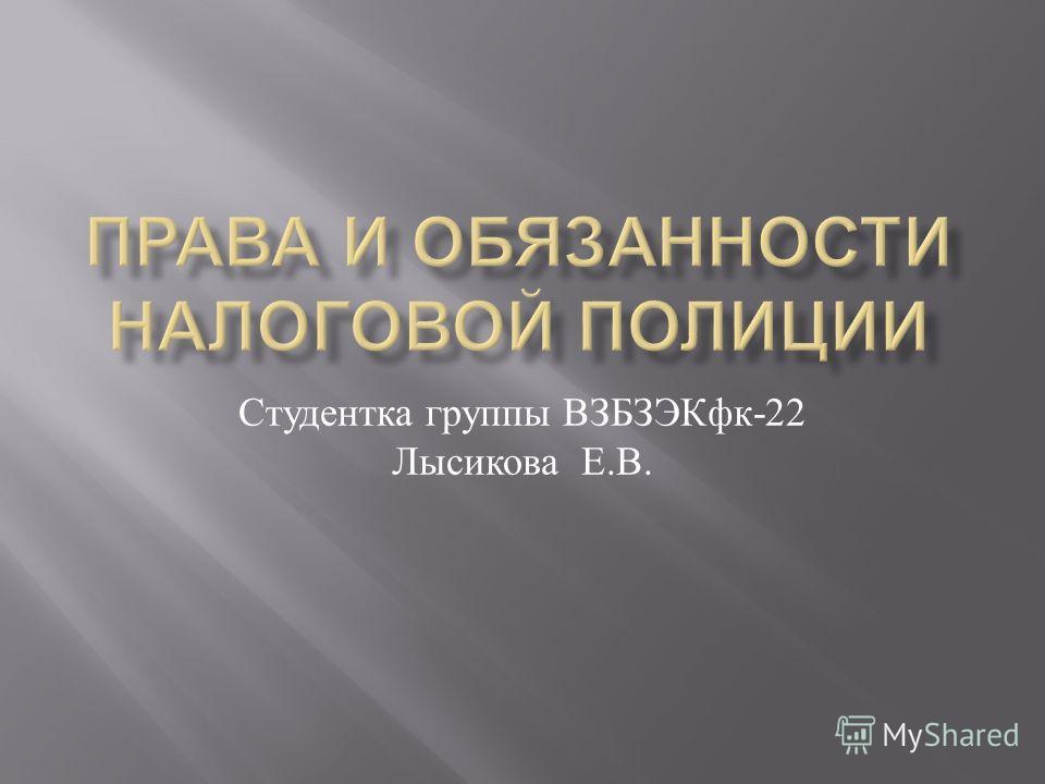 Студентка группы ВЗБЗЭКфк -22 Лысикова Е. В.