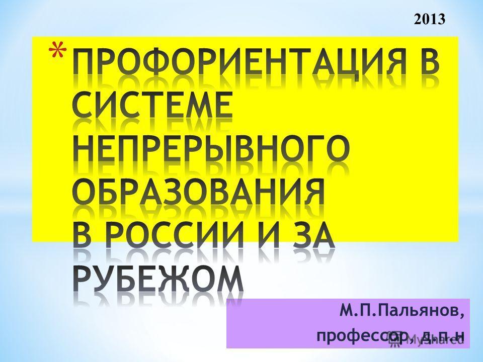 М.П.Пальянов, профессор, д.п.н 2013