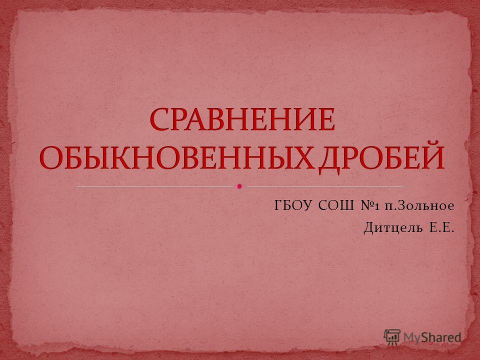 ГБОУ СОШ 1 п.Зольное Дитцель Е.Е.