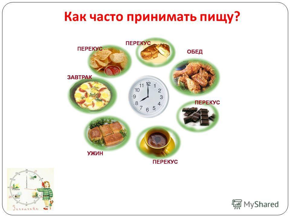 Как часто принимать пищу ?