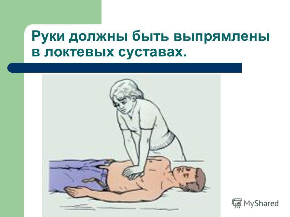 Руки должны быть выпрямлены в локтевых суставах.