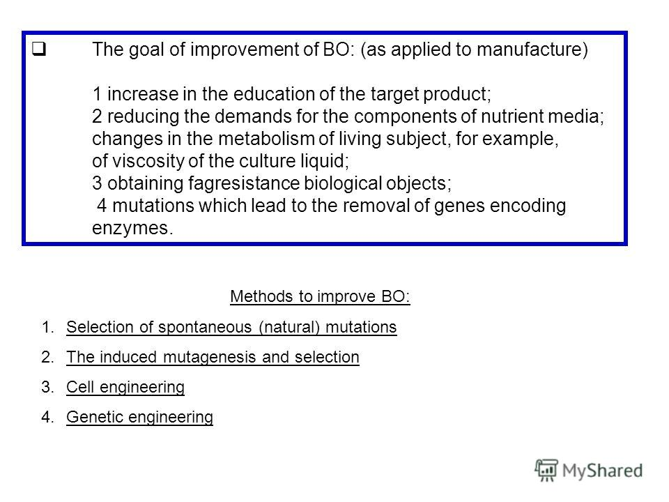 The goal of improvement of BO: (as applied to manufacture) 1 increase in the education of the target product; 2 reducing the demands for the components of nutrient media; changes in the metabolism of living subject, for example, of viscosity of the c