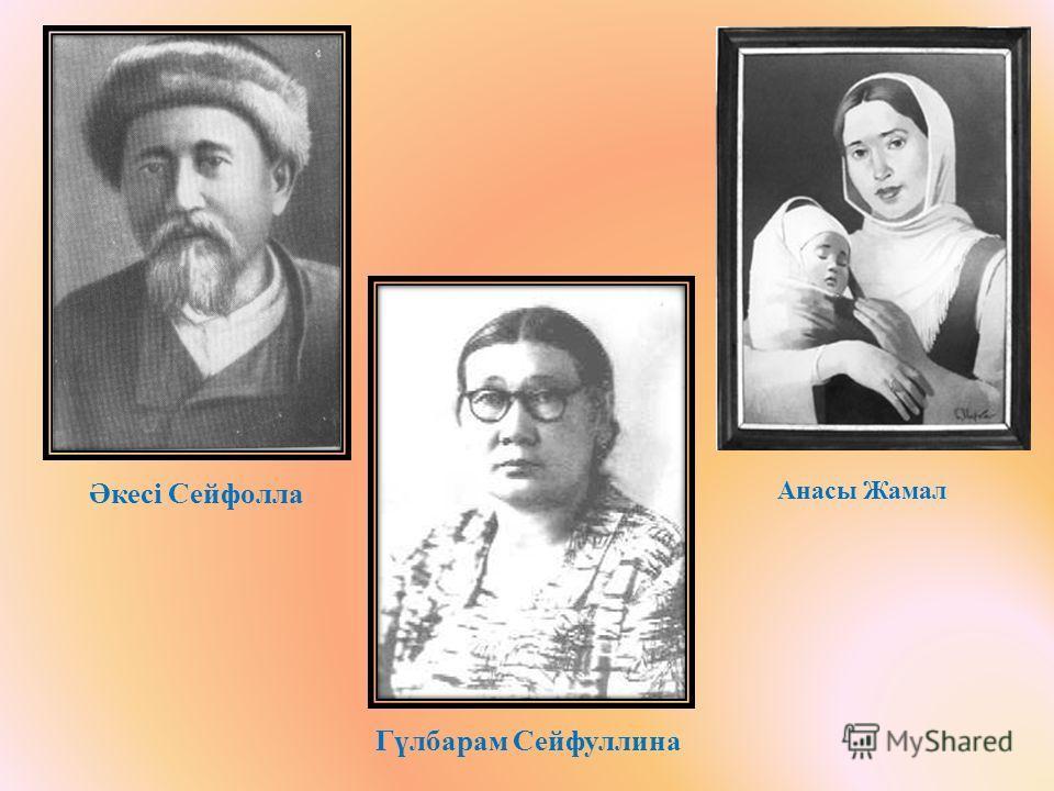 Гүлбарам Сейфуллина Әкесі Сейфолла Анасы Жамал