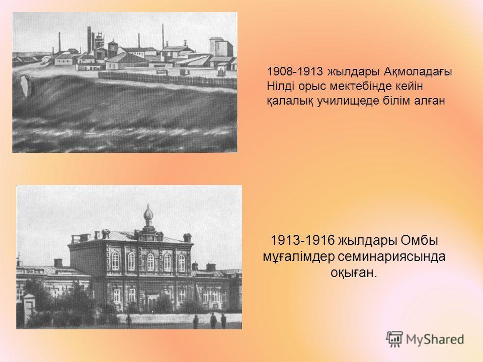 1913-1916 жылдары Омбы мұғалімдер семинариясында оқыған. 1908-1913 жылдары Ақмоладағы Нілді орыс мектебінде кейін қалалық училищеде білім алған