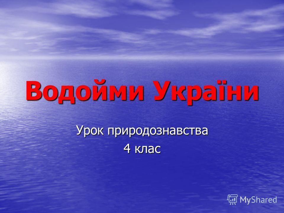 Водойми України Урок природознавства 4 клас