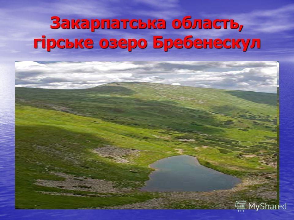 Закарпатська область, гірське озеро Бребенескул