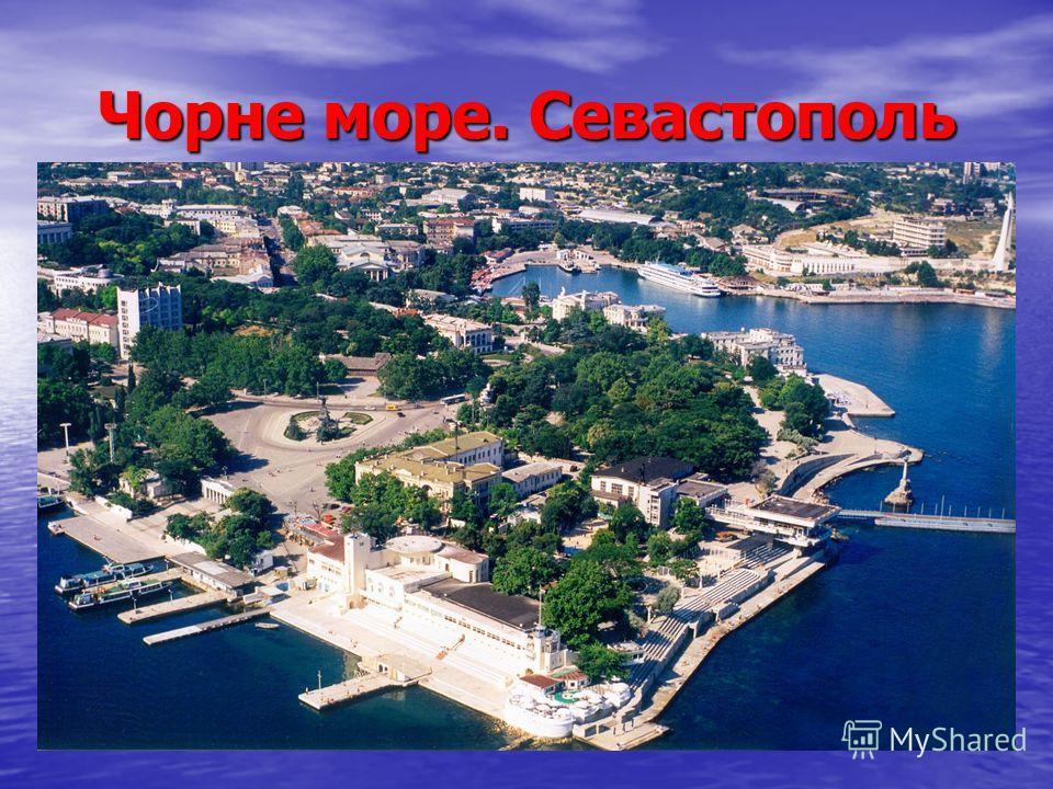 Чорне море. Севастополь