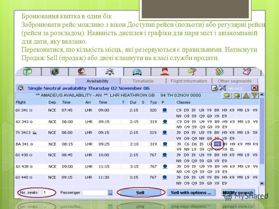 Бронювання квитка в один бік Забронювати рейс можливо з вікон Доступні рейси (польоти) або регулярні рейси (рейси за розкладом). Наявність дисплея і графіки для пари міст і авіакомпаній для дати, яку вказано. Переконатися, що кількість місць, які рез