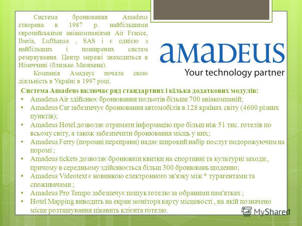 Система бронювання Amadeus створена в 1987 р. найбільшими європейськими авіакомпаніями Air France, Iberia, Lufthansa, SAS і є однією з найбільших і поширених систем резервування. Центр мережі знаходиться в Німеччині (близько Мюнхена). Компанія Амадеу