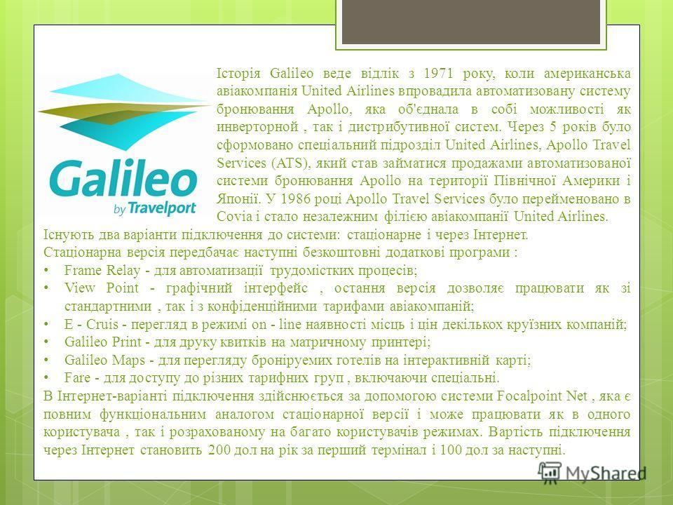 Історія Galileo веде відлік з 1971 року, коли американська авіакомпанія United Airlines впровадила автоматизовану систему бронювання Apollo, яка об'єднала в собі можливості як инверторной, так і дистрибутивної систем. Через 5 років було сформовано сп