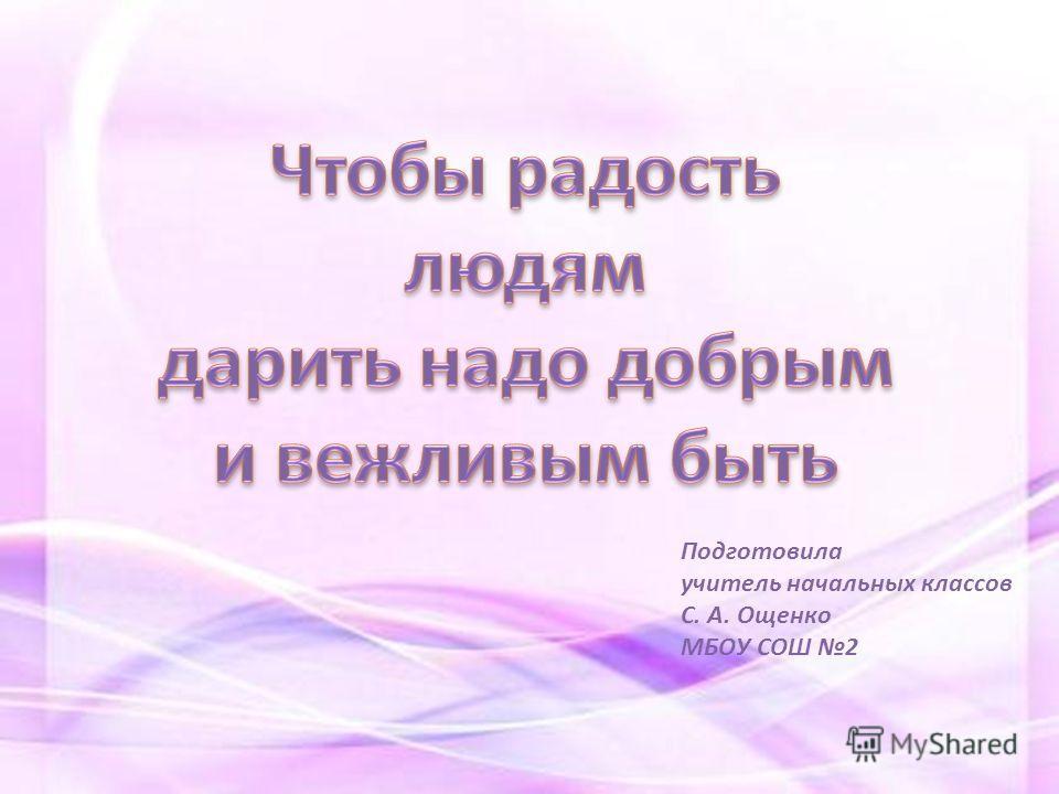 Подготовила учитель начальных классов С. А. Ощенко МБОУ СОШ 2