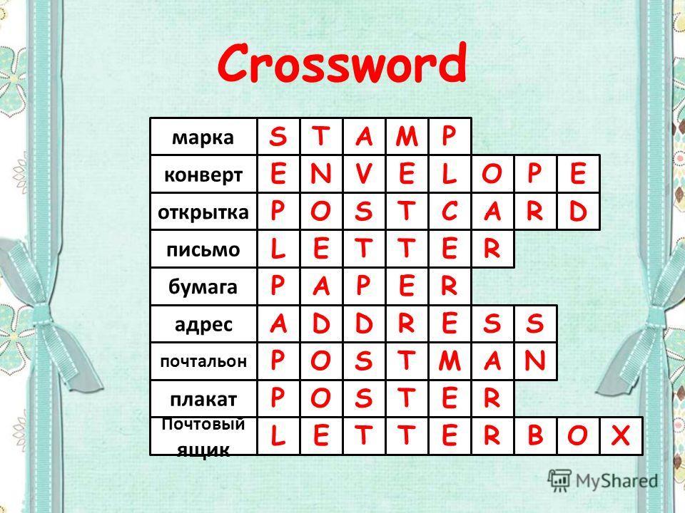Crossword R M E P D R ERT APP CATOSP LOENVE TAS EP N S ERT MAT ETL ESRDDA OSP OSP ETLOXBERT Почтовый ящик почтальон адрес бумага письмо открытка конверт марка плакат