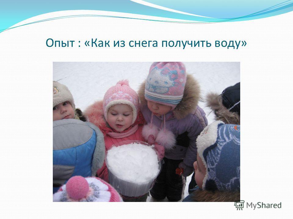 Опыт : «Как из снега получить воду»