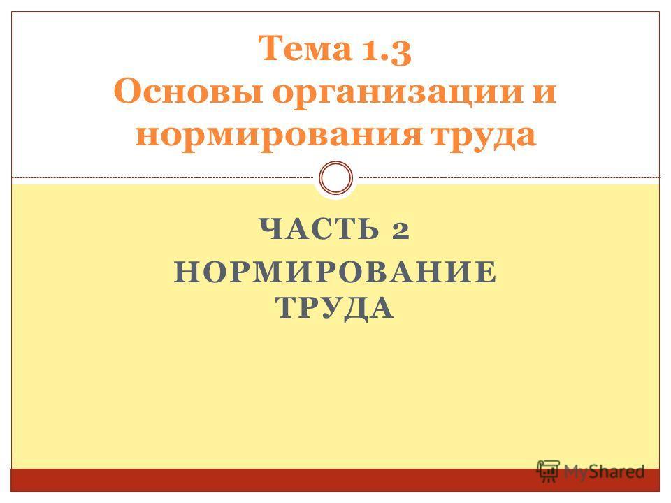 Техник По Нормированию Труда Должностная Инструкция - фото 11